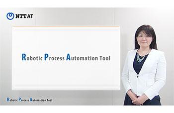 Image of NTT-AT's Robotic Process Automation Software